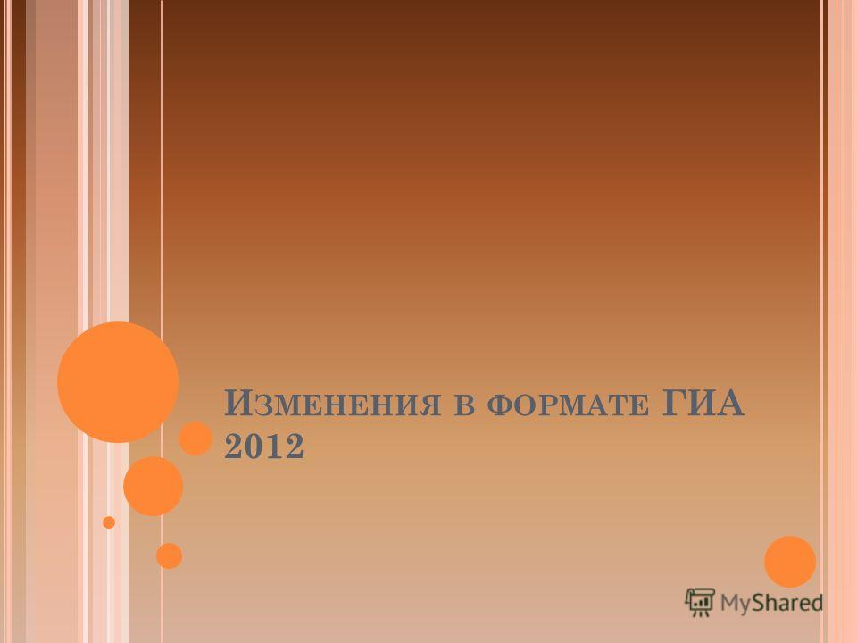 И ЗМЕНЕНИЯ В ФОРМАТЕ ГИА 2012