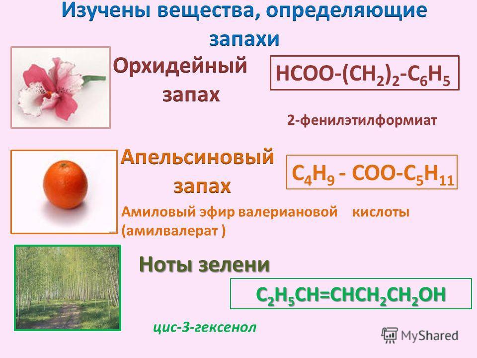Aмиловый эфир валериановой кислоты (амилвалерат ) C 4 H 9 - COO-C 5 H 11 2-фенилэтилформиат HСOO-(СH 2 ) 2 -C 6 H 5 Ноты зелени C 2 H 5 CH=CHCH 2 CH 2 OH цис-3-гексенол