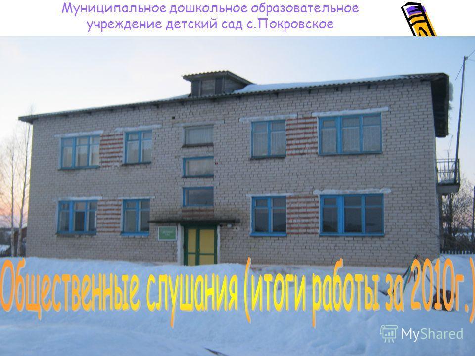 Муниципальное дошкольное образовательное учреждение детский сад с.Покровское