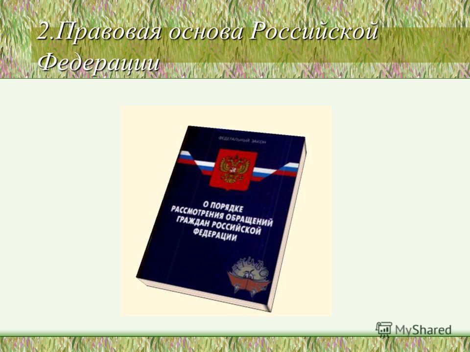 2.Правовая основа Российской Федерации