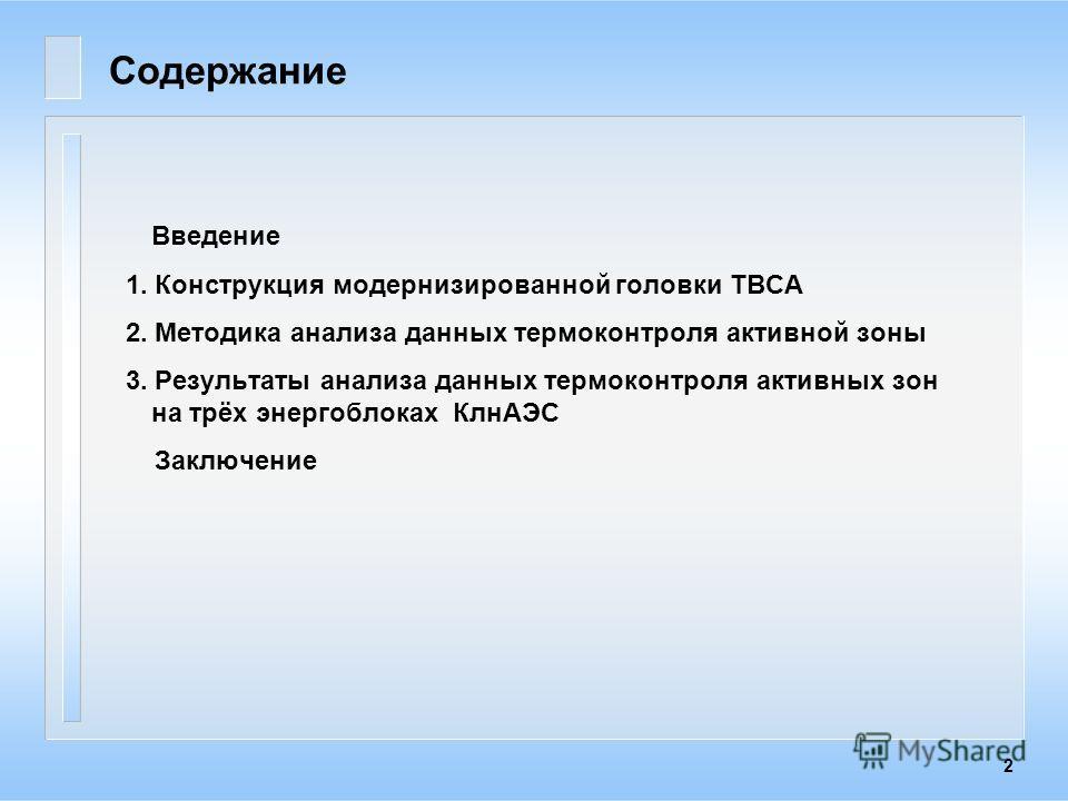 2 Содержание Введение 1. Конструкция модернизированной головки ТВСА 2. Методика анализа данных термоконтроля активной зоны 3. Результаты анализа данных термоконтроля активных зон на трёх энергоблоках КлнАЭС Заключение