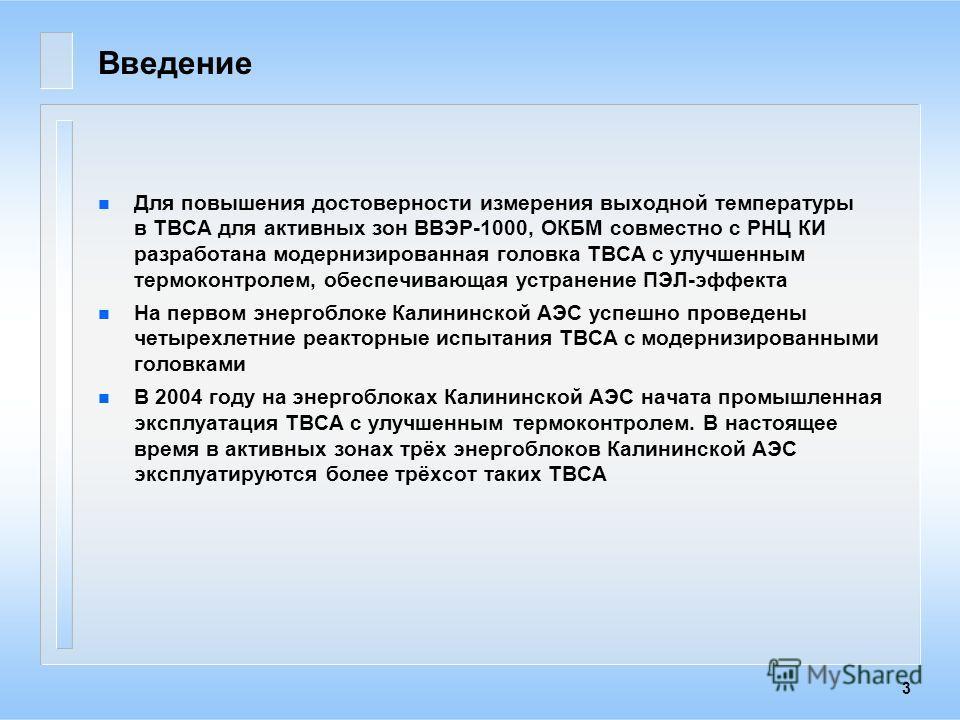 3 Введение Для повышения достоверности измерения выходной температуры в ТВСА для активных зон ВВЭР-1000, ОКБМ совместно с РНЦ КИ разработана модернизированная головка ТВСА с улучшенным термоконтролем, обеспечивающая устранение ПЭЛ-эффекта На первом э