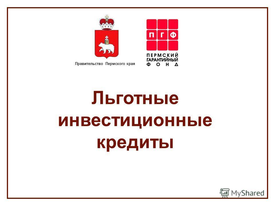 Льготные инвестиционные кредиты Правительство Пермского края