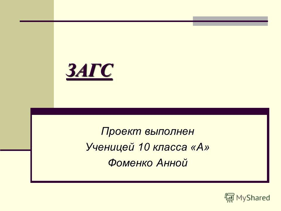 ЗАГС Проект выполнен Ученицей 10 класса «А» Фоменко Анной
