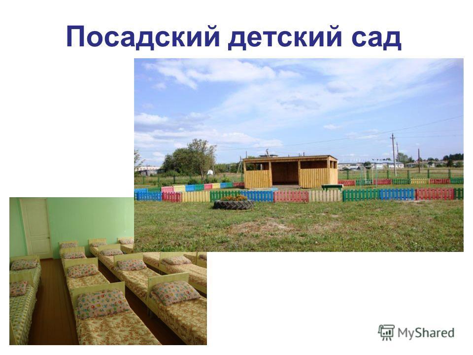 Посадский детский сад