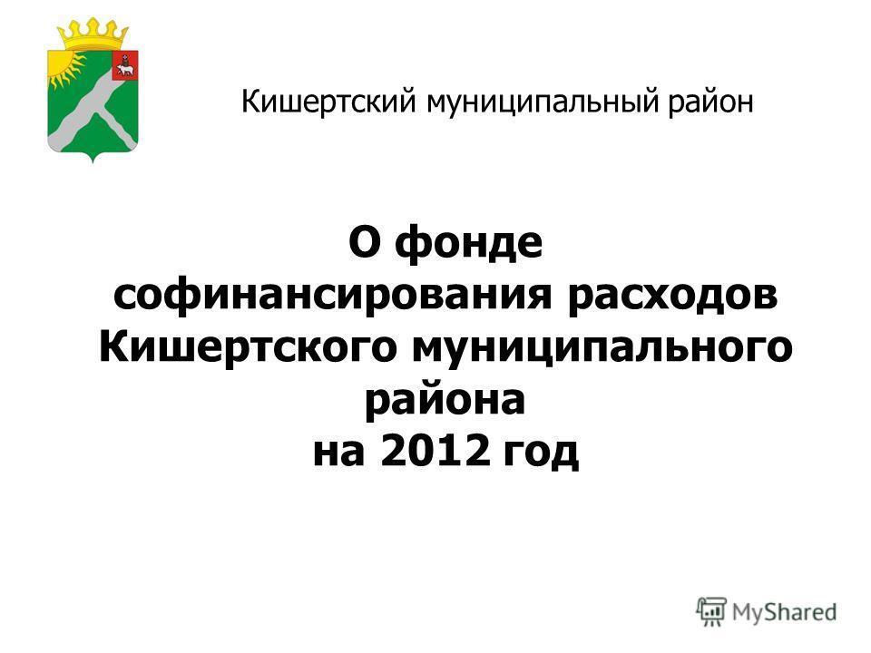 Кишертский муниципальный район О фонде софинансирования расходов Кишертского муниципального района на 2012 год Герб МР(ГО)
