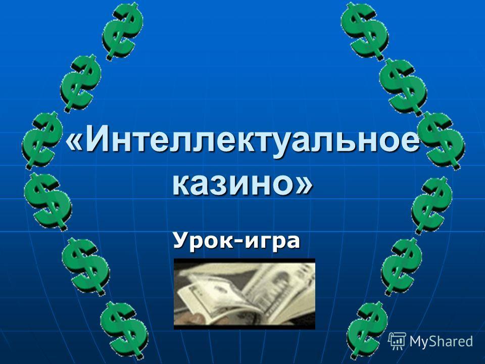 «Интеллектуальное казино» Урок-игра
