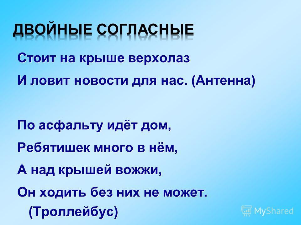 Стоит на крыше верхолаз И ловит новости для нас. (Антенна) По асфальту идёт дом, Ребятишек много в нём, А над крышей вожжи, Он ходить без них не может. (Троллейбус) Стоит на крыше верхолаз И ловит новости для нас. (Антенна) По асфальту идёт дом, Ребя