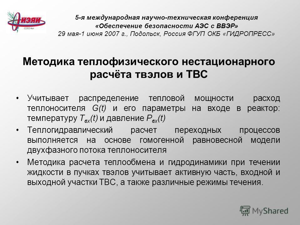 5-я международная научно-техническая конференция «Обеспечение безопасности АЭС с ВВЭР» 29 мая-1 июня 2007 г., Подольск, Россия ФГУП ОКБ «ГИДРОПРЕСС» Методика теплофизического нестационарного расчёта твэлов и ТВС Учитывает распределение тепловой мощно