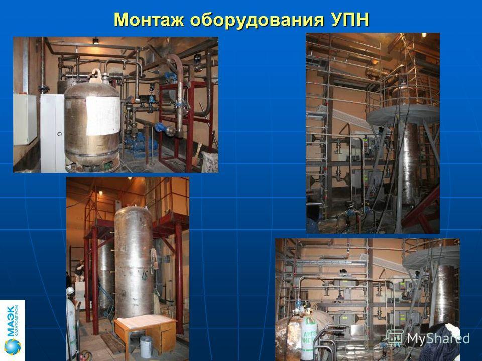 Монтаж оборудования УПН