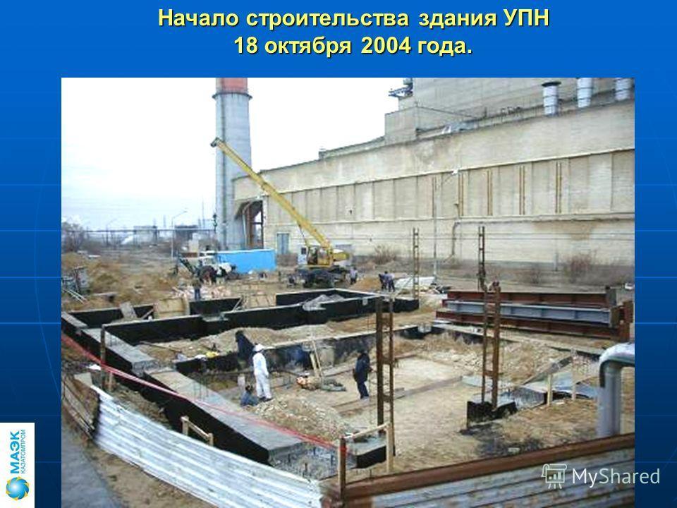 Начало строительства здания УПН 18 октября 2004 года.