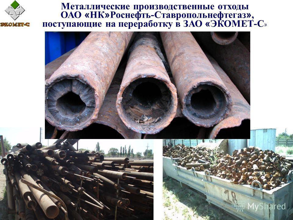 Металлические производственные отходы ОАО « НК » Роснефть-Ставропольнефтегаз », поступающие на переработку в ЗАО « ЭКОМЕТ-С »