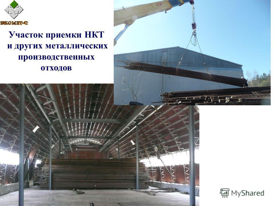 Участок приемки НКТ и других металлических производственных отходов