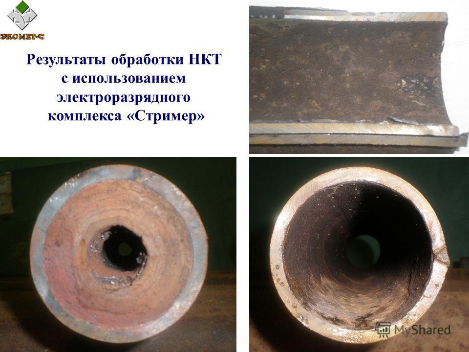 Результаты обработки НКТ с использованием электроразрядного комплекса «Стример»