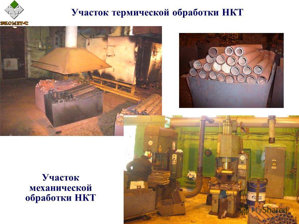 Участок термической обработки НКТ Участок механической обработки НКТ
