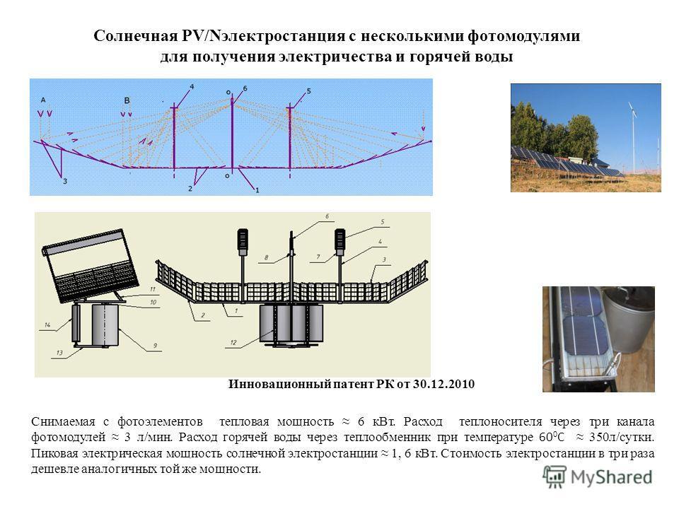 Солнечная PV/Nэлектростанция с несколькими фотомодулями для получения электричества и горячей воды Снимаемая с фотоэлементов тепловая мощность 6 кВт. Расход теплоносителя через три канала фотомодулей 3 л/мин. Расход горячей воды через теплообменник п