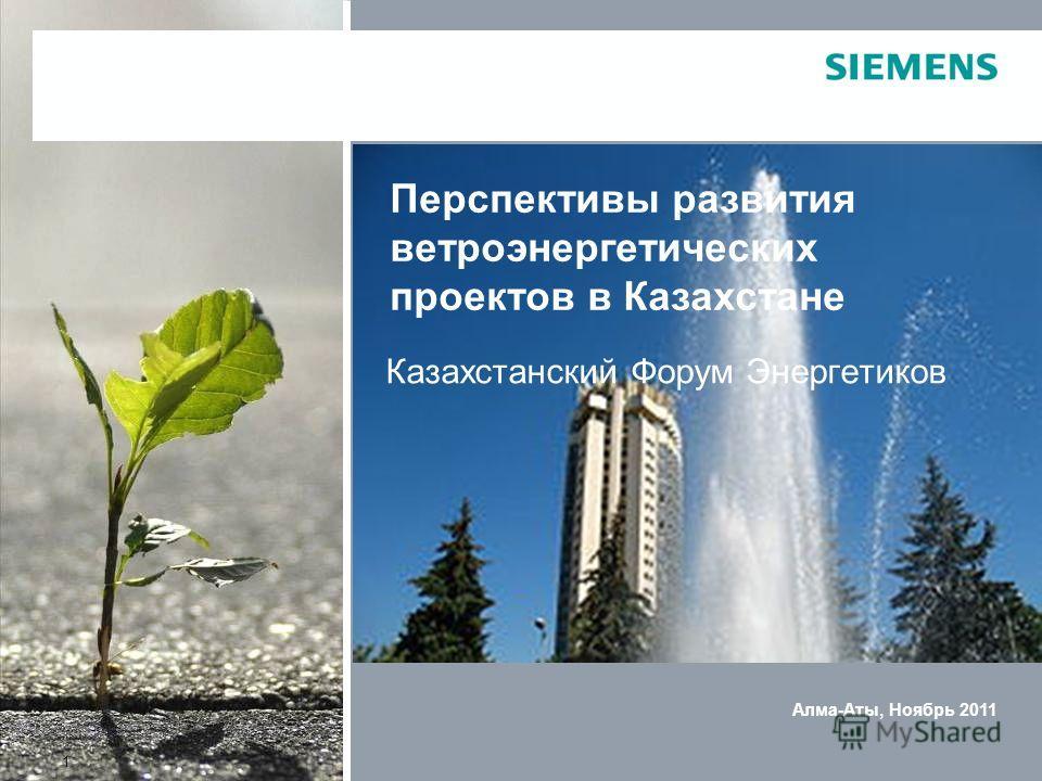 1 Казахстанский Форум Энергетиков Перспективы развития ветроэнергетических проектов в Казахстане Алма-Аты, Ноябрь 2011
