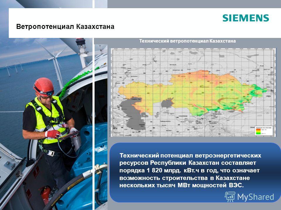 3 Ветропотенциал Казахстана Технический ветропотенциал Казахстана Технический потенциал ветроэнергетических ресурсов Республики Казахстан составляет порядка 1 820 млрд. кВт.ч в год, что означает возможность строительства в Казахстане нескольких тысяч