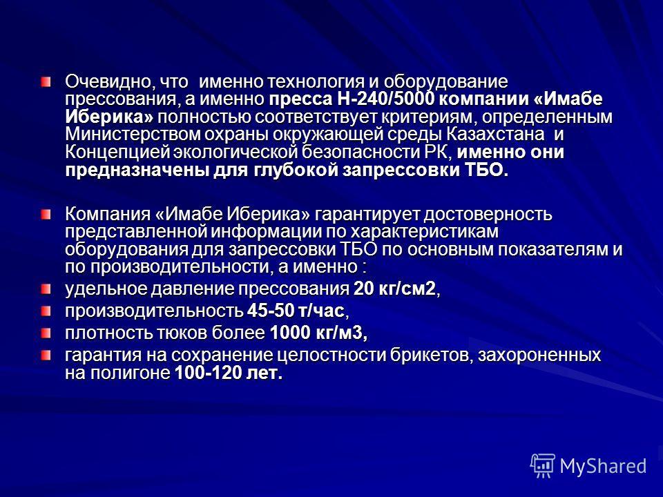 Очевидно, что именно технология и оборудование прессования, а именно пресса Н-240/5000 компании «Имабе Иберика» полностью соответствует критериям, определенным Министерством охраны окружающей среды Казахстана и Концепцией экологической безопасности Р