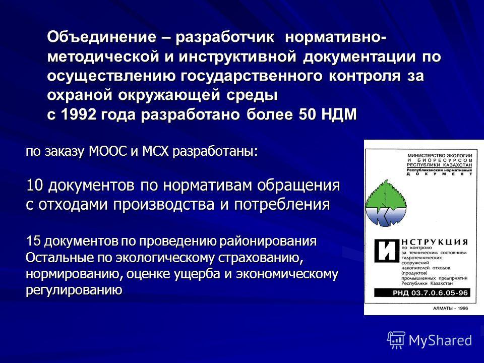 Объединение – разработчик нормативно- методической и инструктивной документации по осуществлению государственного контроля за охраной окружающей среды с 1992 года разработано более 50 НДМ Объединение – разработчик нормативно- методической и инструкти