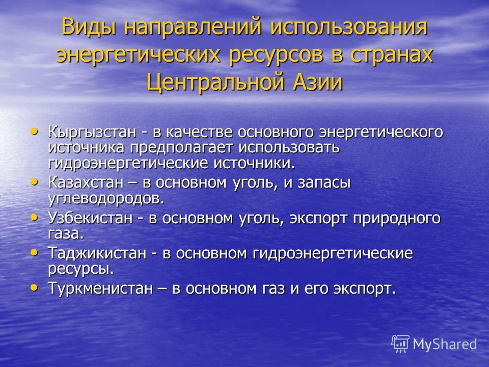Современное состояние энергетики Кыргызстана и перспективы развития ВИЭ Жоробеков Темир Астаевич Ошский государственный университет