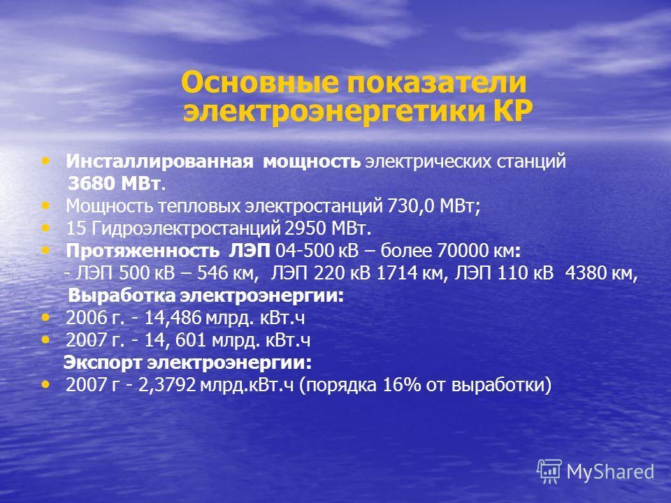 В Кыргызстане основной упор делается на развитие гидроэнергетики. Мощность электростанций составляет 3,6 млн. кВтч, из них на долю гидроэлектростанций приходится 82,2%. Функционируют: Токтогульская ГЭС (мощность 1200 МВт); Токтогульская ГЭС (мощность