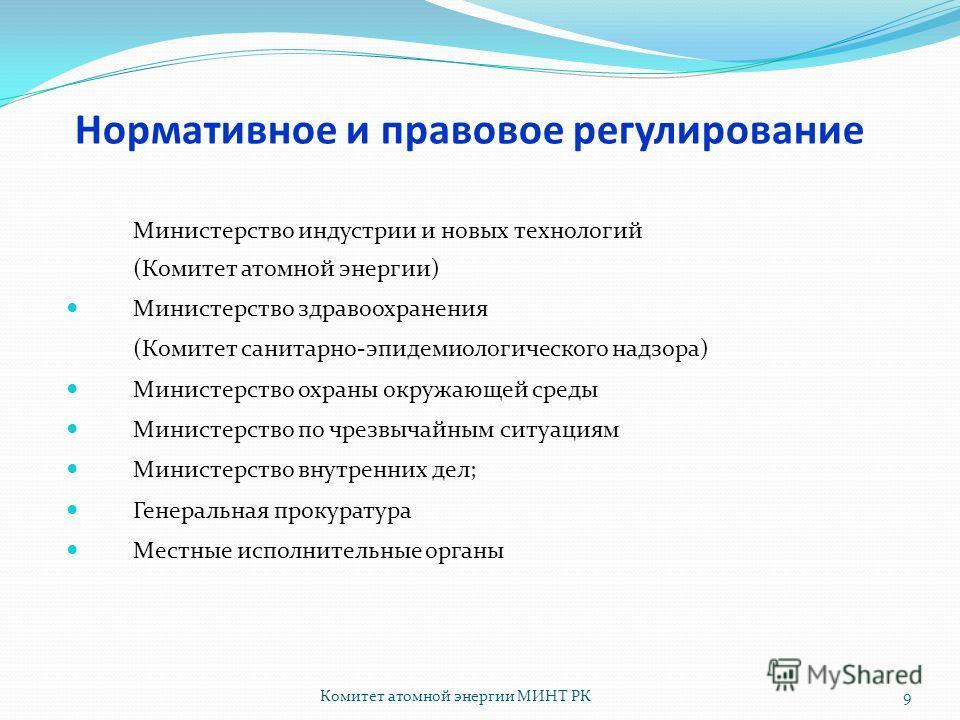 Комитет атомной энергии МИНТ РК9 Министерство индустрии и новых технологий (Комитет атомной энергии) Министерство здравоохранения (Комитет санитарно-эпидемиологического надзора) Министерство охраны окружающей среды Министерство по чрезвычайным ситуац