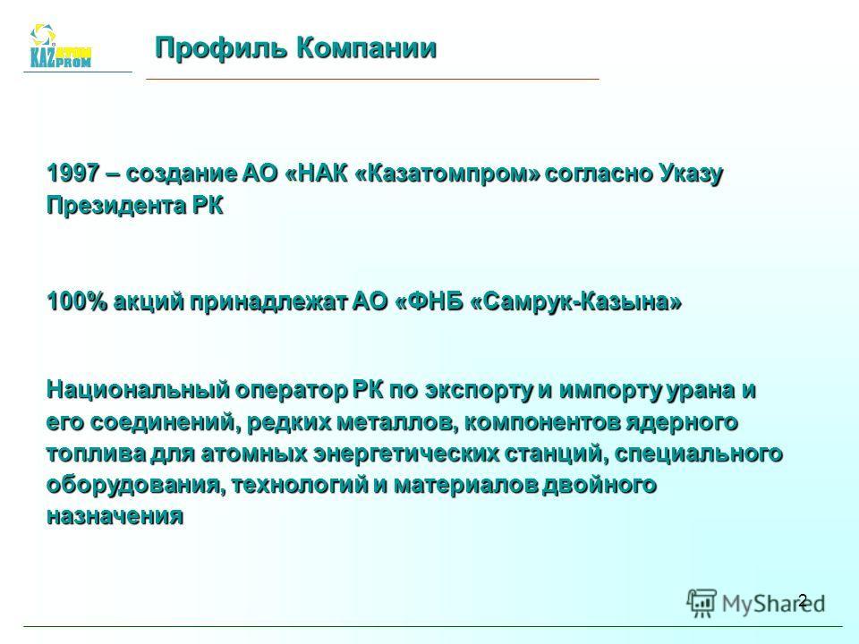 2 1997 – создание АО «НАК «Казатомпром» согласно Указу Президента РК Национальный оператор РК по экспорту и импорту урана и его соединений, редких металлов, компонентов ядерного топлива для атомных энергетических станций, специального оборудования, т