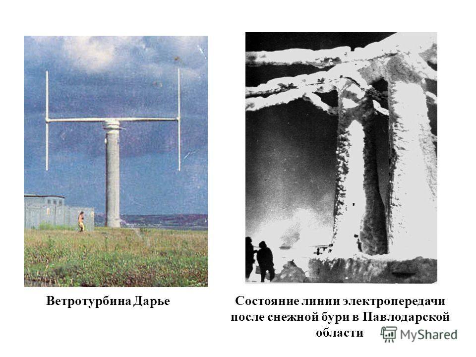 Ветротурбина ДарьеСостояние линии электропередачи после снежной бури в Павлодарской области