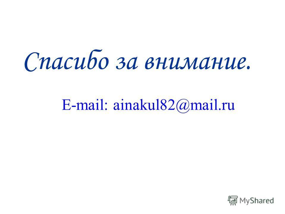 Спасибо за внимание. E-mail: ainakul82@mail.ru