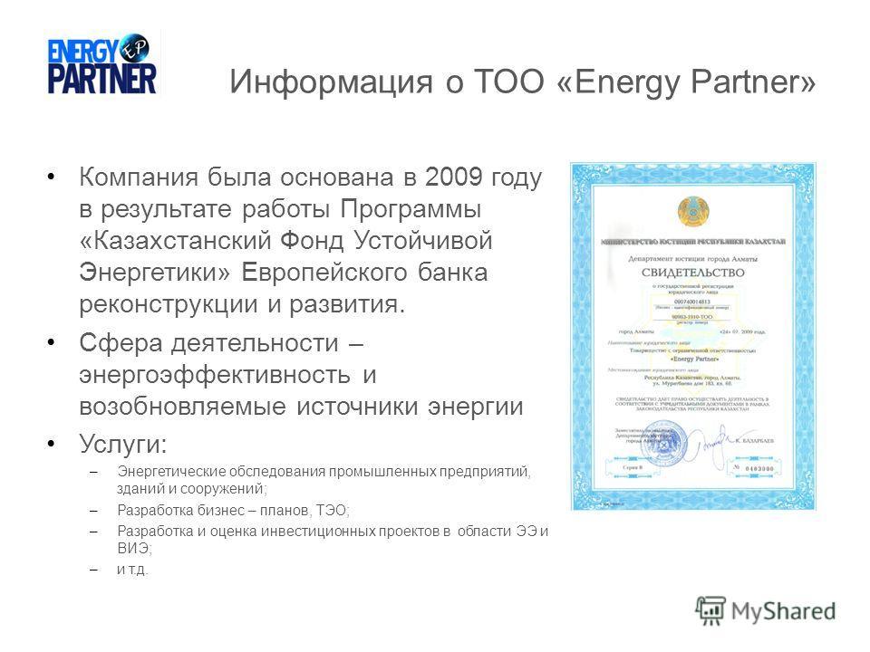 Компания была основана в 2009 году в результате работы Программы «Казахстанский Фонд Устойчивой Энергетики» Европейского банка реконструкции и развития. Сфера деятельности – энергоэффективность и возобновляемые источники энергии Услуги: –Энергетическ
