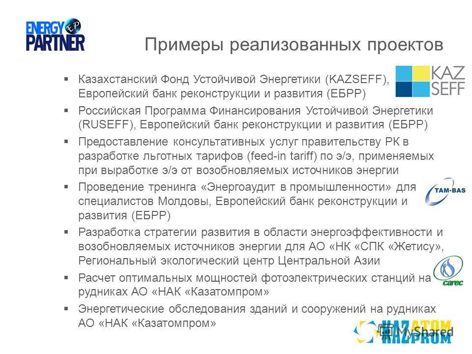 Примеры реализованных проектов Казахстанский Фонд Устойчивой Энергетики (KAZSEFF), Европейский банк реконструкции и развития (ЕБРР) Российская Программа Финансирования Устойчивой Энергетики (RUSEFF), Европейский банк реконструкции и развития (ЕБРР) П
