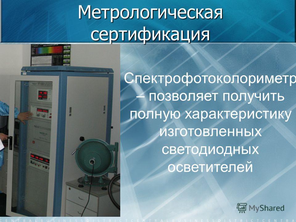 Метрологическая сертификация Спектрофотоколориметр – позволяет получить полную характеристику изготовленных светодиодных осветителей