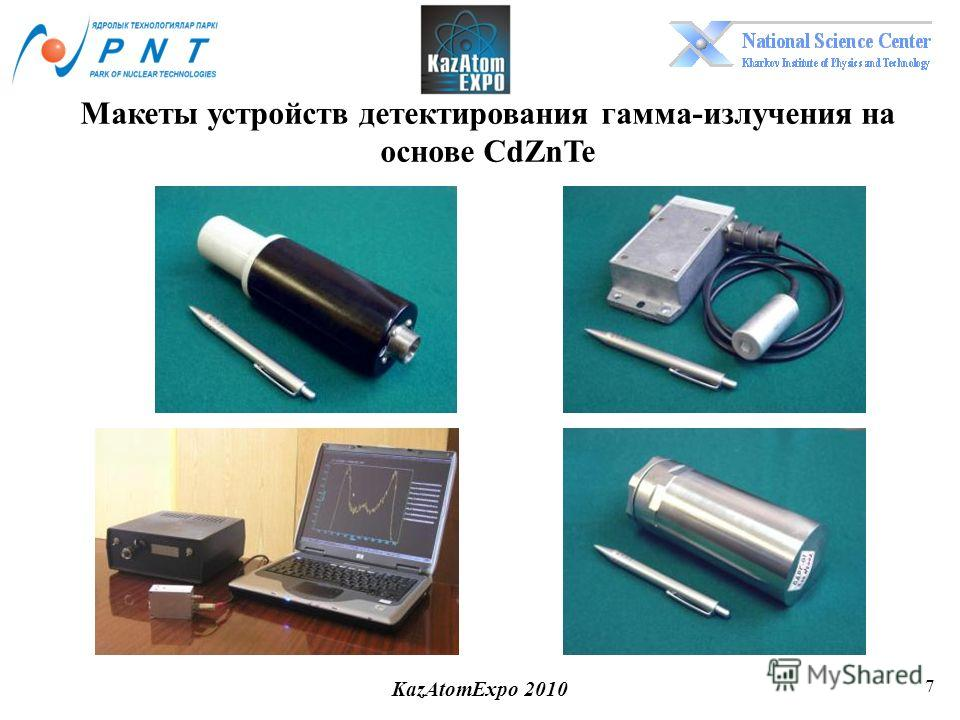 7 KazAtomExpo 2010 Макеты устройств детектирования гамма-излучения на основе CdZnTe