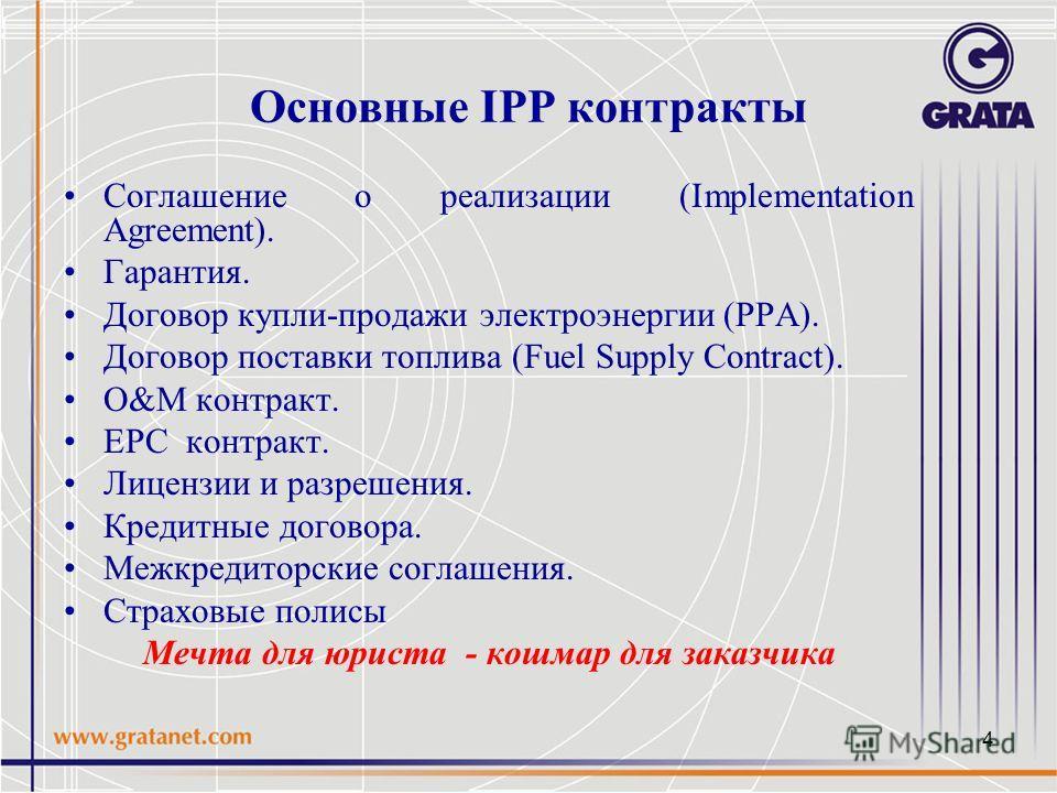 4 Основные IPP контракты Соглашение о реализации (Implementation Agreement). Гарантия. Договор купли-продажи электроэнергии (PPA). Договор поставки топлива (Fuel Supply Contract). O&M контракт. EPC контракт. Лицензии и разрешения. Кредитные договора.