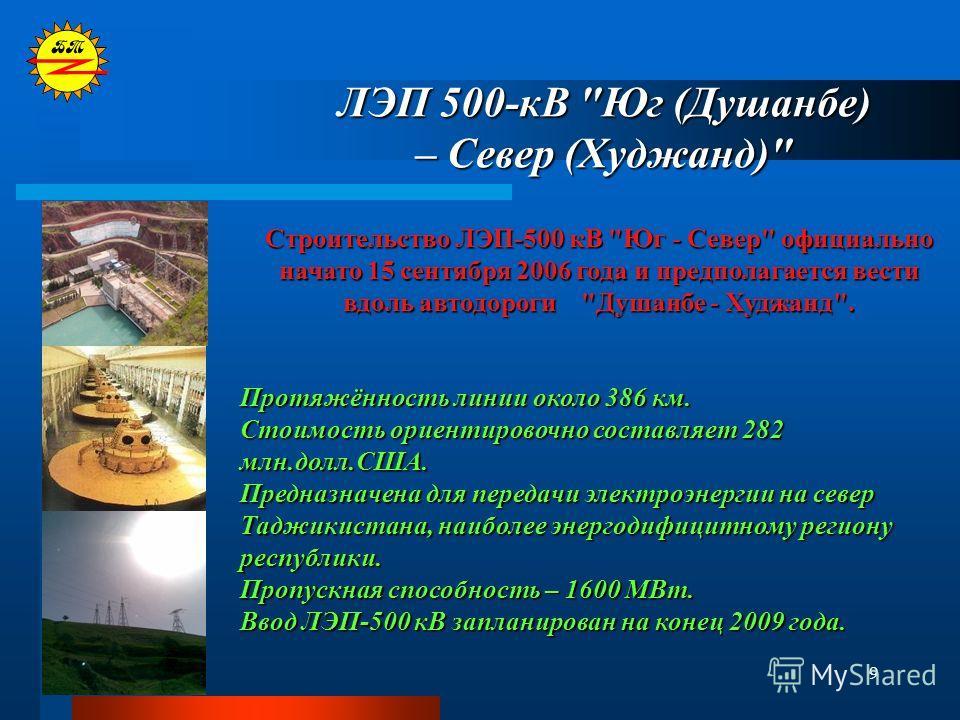 9 ЛЭП 500-кВ