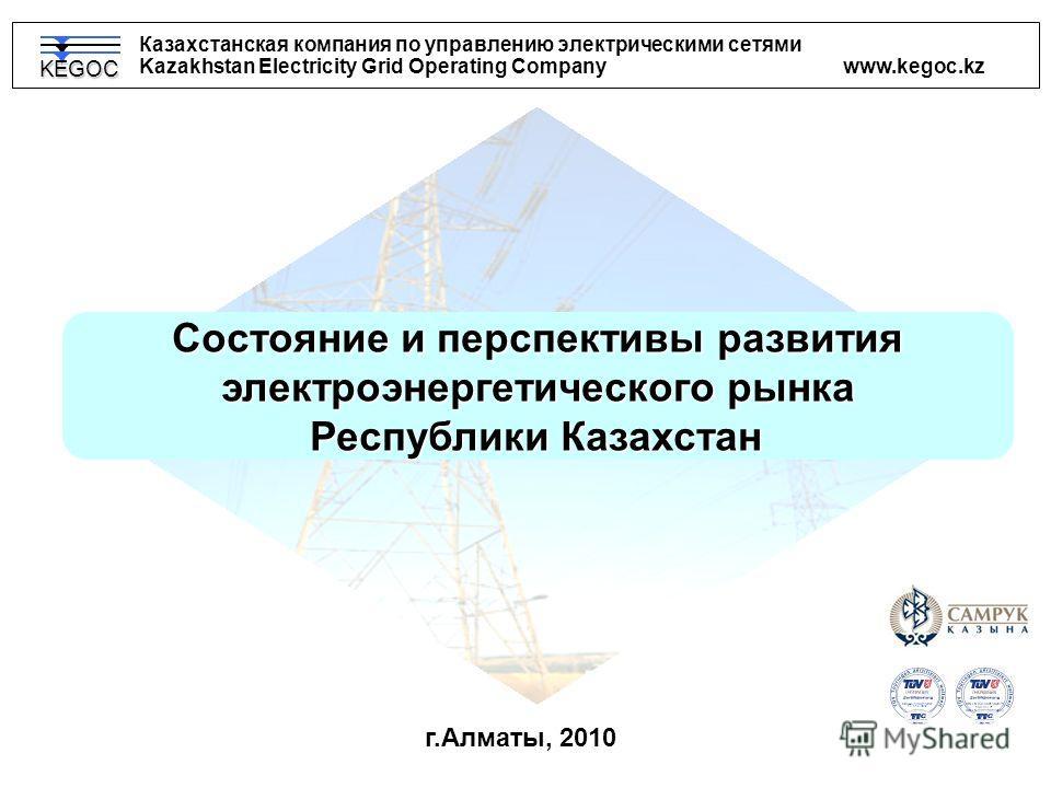 DIN EN ISO 9001:2008 // 15 100 85721 DIN EN ISO 14001:2005 // 15 104 8515 Казахстанская компания по управлению электрическими сетями Kazakhstan Electricity Grid Operating Company www.kegoc.kz OHSAS 18001:2007 15 116 8082 г.Алматы, 2010 KEGOC Состояни