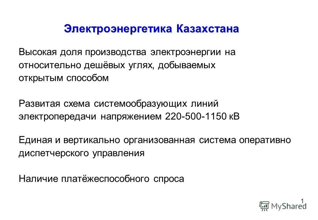 Алматы АО «KEGOC» Доклад Power Kazakhstan 03.11.2009г