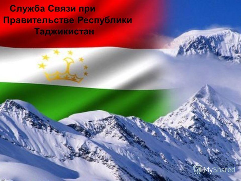 Служба Связи при Правительстве Республики Таджикистан
