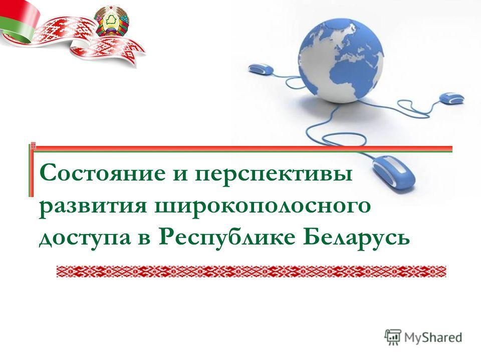 Состояние и перспективы развития широкополосного доступа в Республике Беларусь