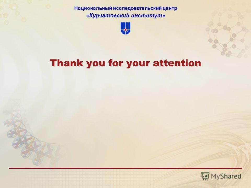 Национальный исследовательский центр «Курчатовский институт» Thank you for your attention