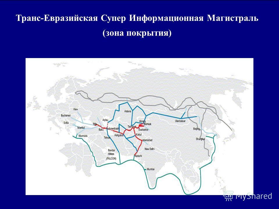Транс-Евразийская Супер Информационная Магистраль (зона покрытия)