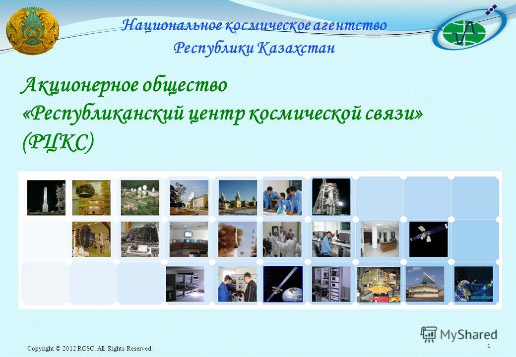 Copyright © 2012 RCSC, All Rights Reserved 1 Акционерное общество «Республиканский центр космической связи» (РЦКС) Национальное космическое агентство Республики Казахстан