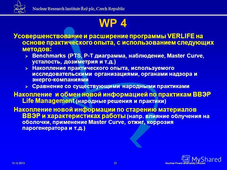 Nuclear Research Institute Řež plc, Czech Republic 12.12.2013Nuclear Power and Safety Division21 WP 4 ) Усовершенствование и расширение программы VERLIFE на основе практического опыта, с использованием следующих методов: Benchmarks (PTS, P-T диаграмм