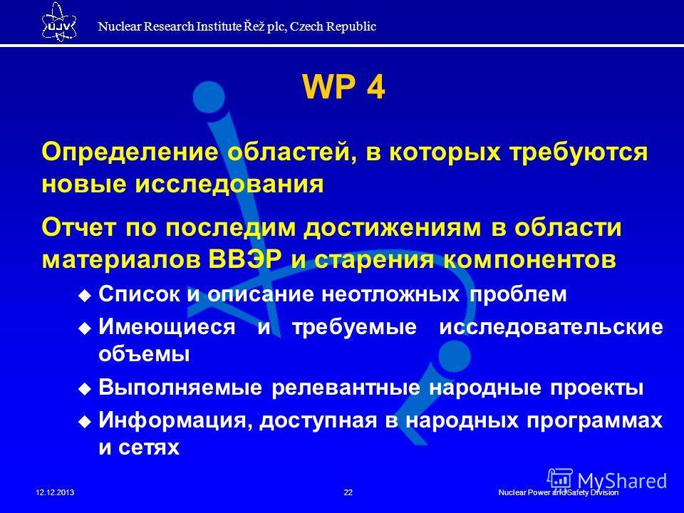 Nuclear Research Institute Řež plc, Czech Republic 12.12.2013Nuclear Power and Safety Division22 WP 4 Определение областей, в которых требуются новые исследования Отчет по последим достижениям в области материалов ВВЭР и старения компонентов Список и