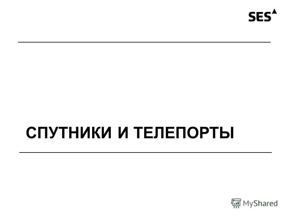 СПУТНИКИ И ТЕЛЕПОРТЫ