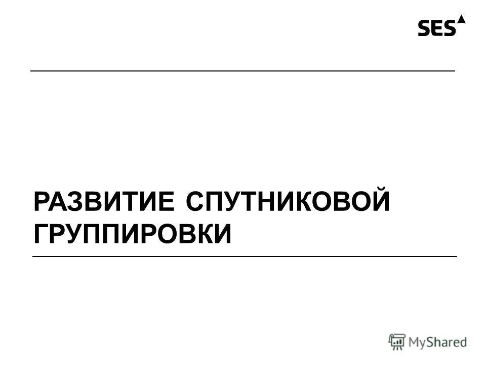 РАЗВИТИЕ СПУТНИКОВОЙ ГРУППИРОВКИ
