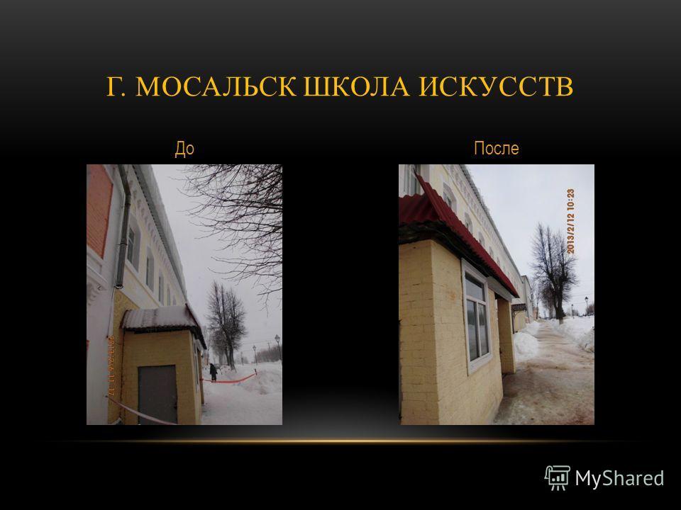 Г. МОСАЛЬСК ШКОЛА ИСКУССТВ ДоПосле