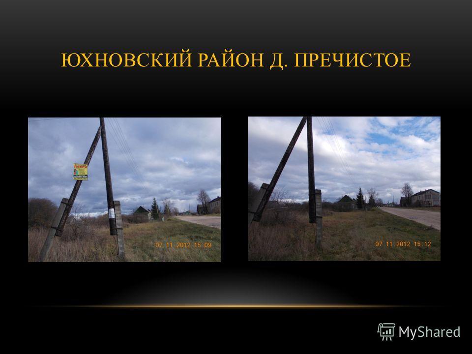 ЮХНОВСКИЙ РАЙОН Д. ПРЕЧИСТОЕ