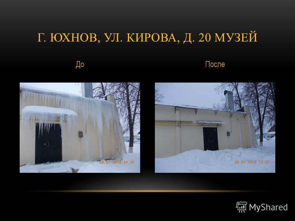 Г. ЮХНОВ, УЛ. КИРОВА, Д. 20 МУЗЕЙ ДоПосле
